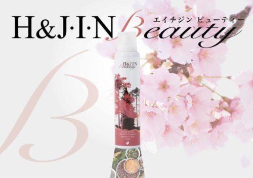 エイチジン ビューティー 美肌菌を育てて潤いが止まらない炭酸化粧水 H&JIN Beauty