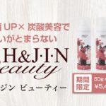 【期間限定】エイチジンビューティー50g3本セット発売開始